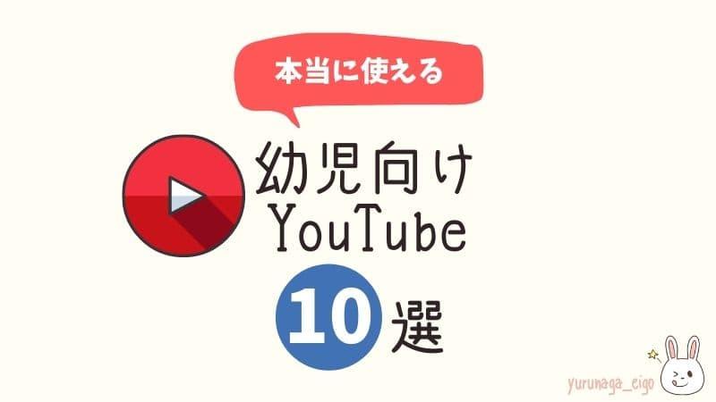 本当に使える幼児向けYou Tubeチャンネル10選