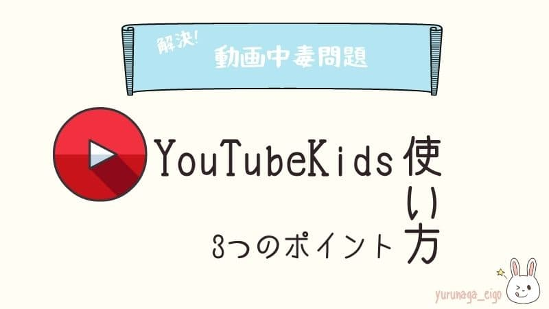 YoutubeKidsアプリの使い方3つのポイント