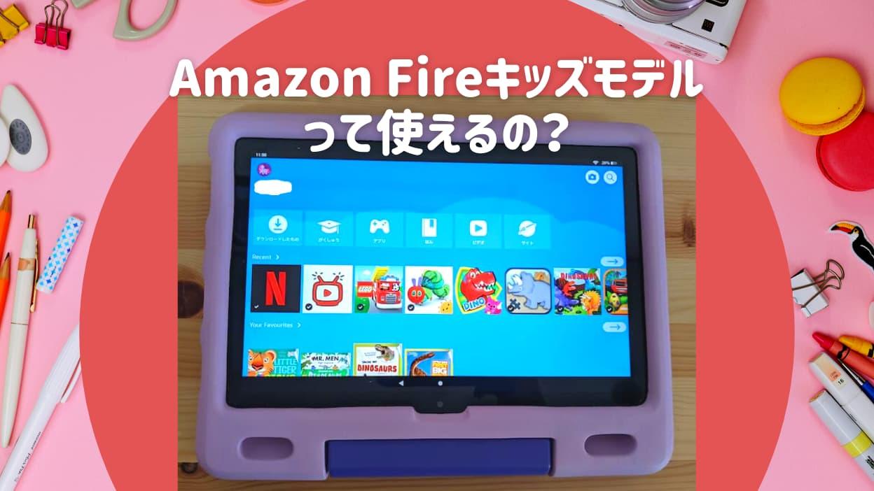 Amazon Fireキッズモデルって使えるの?