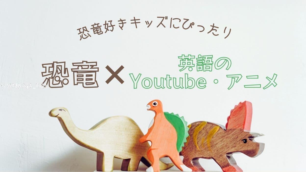 恐竜キッズにピッタリ!英語Youtubeアニメを紹介