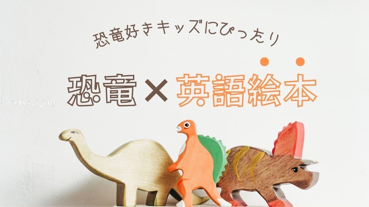 恐竜キッズにピッタリ!恐竜の英語絵本を紹介